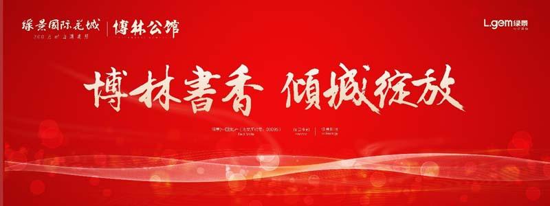 綠景中國粵西標杆之作化州國際花園開售再創佳績,首日去化達8成