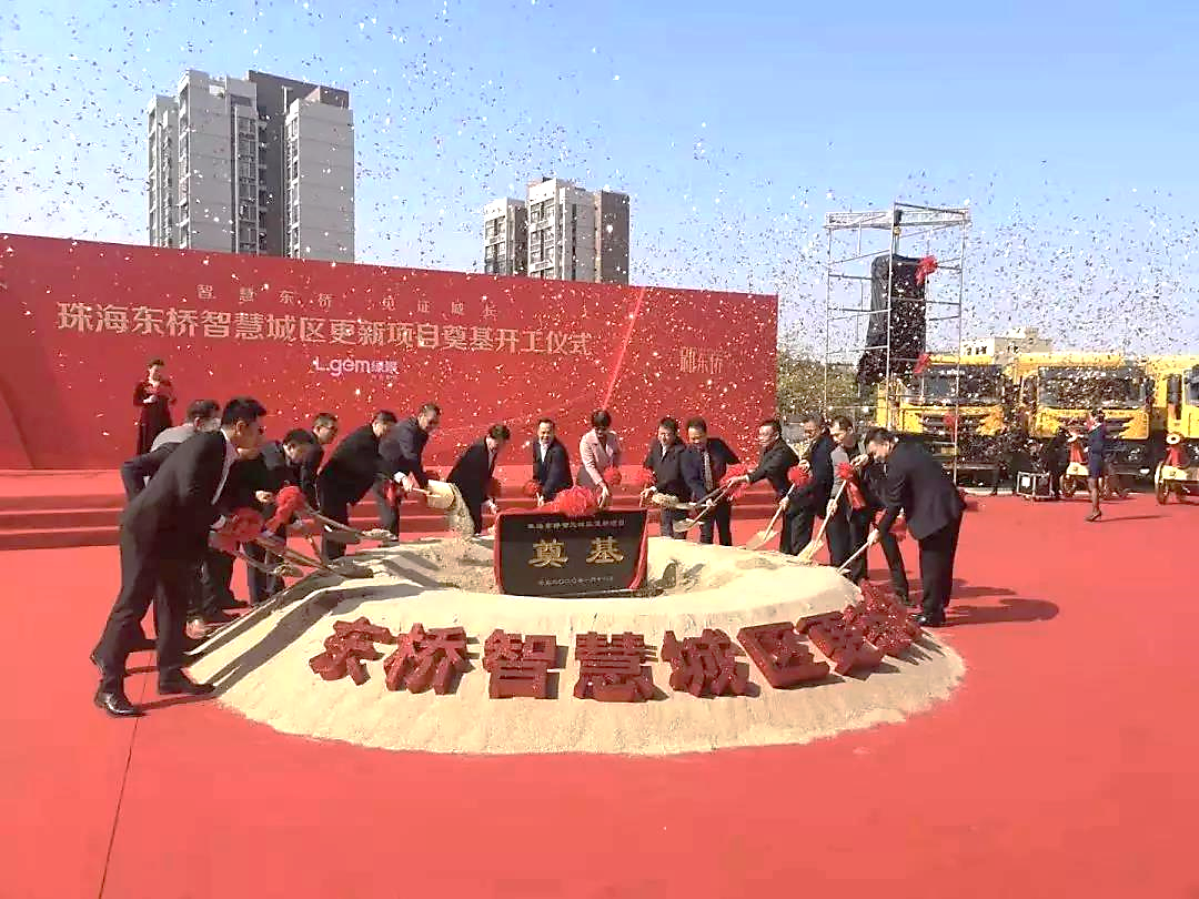 The Launch of Zhuhai Dongqiao's Renewal Project  To Build Smart City in Greater Bay Area