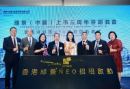 Consolidate Presence in Guangdong-Hong Kong-Macao Greater Bay Area, Establish Smart City Benchmark Projects—LVGEM (China) successfully holds 3rd Listing Anniversary Celebration Ceremony and Hong Kong LVGEM NEO Leasing Launching Ceremony
