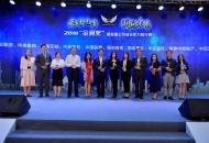 LVGEM(China) Listed as One of the Influential Hong Kong Stock Connect Companies in 2018 Golden Wing Awards