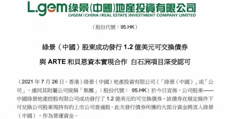 绿景(中国)股东成功发行1.2亿美元可交换债券