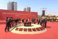 珠海东桥更新项目动工  打造湾区智慧城区