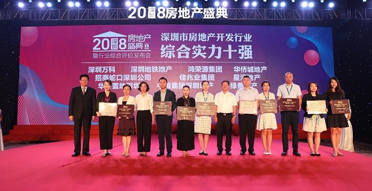 綠景中國再獲殊榮 連續八屆榮膺深圳地產十強