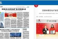 雙核佈局雙向擴張雙輪驅動 綠景 90 億港幣收購香港海景甲級商廈,積極佈局粵港澳大灣區 ——《深圳商報》