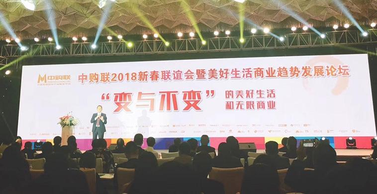 綠景佐阾榮獲中國購物中心行業2017年度卓越升級獎