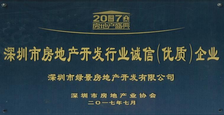 """綠景中國榮獲2017年深圳市地產開發行業雙""""十強"""""""