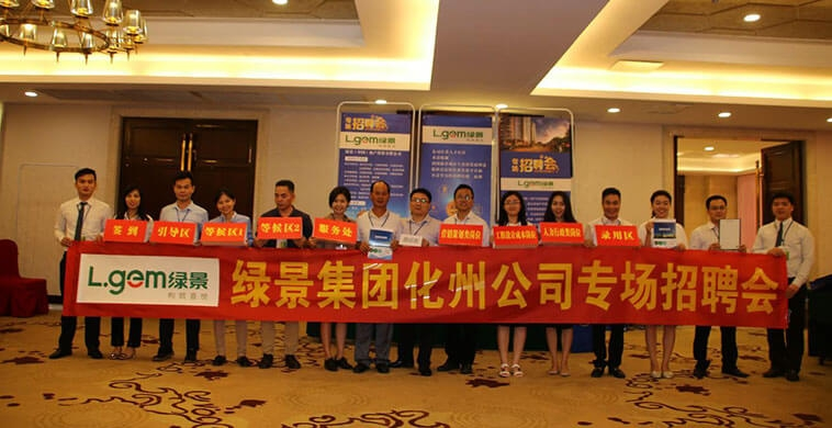 Huazhou LVGEM Real Estate Development Co. Ltd 2017 Career Fair
