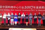 【Good news】LVGEM Zoll Hongwan Center wins Business Format Innovation Award in Mall China Golden Mall Awards 2017