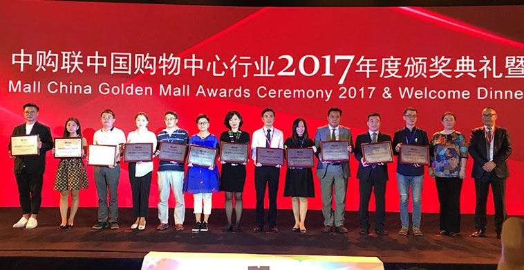 【Good news】LVGEM Zoll Hongwan Center wins Business Format Innovation Award in Mall China Golden Mall Awards 2017