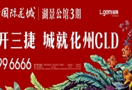 """Good sales recorded at Phase 3 of Lakeview Mansion in """"Huazhou LVGEM International Garden"""" with subscription sales amounted over RMB400 million"""