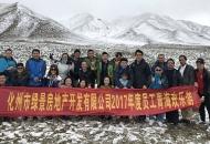 化州綠景2017年度員工歡樂遊